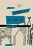 远方的鼓声(村上春树首次授权国内电子书) (村上春树游记系列)