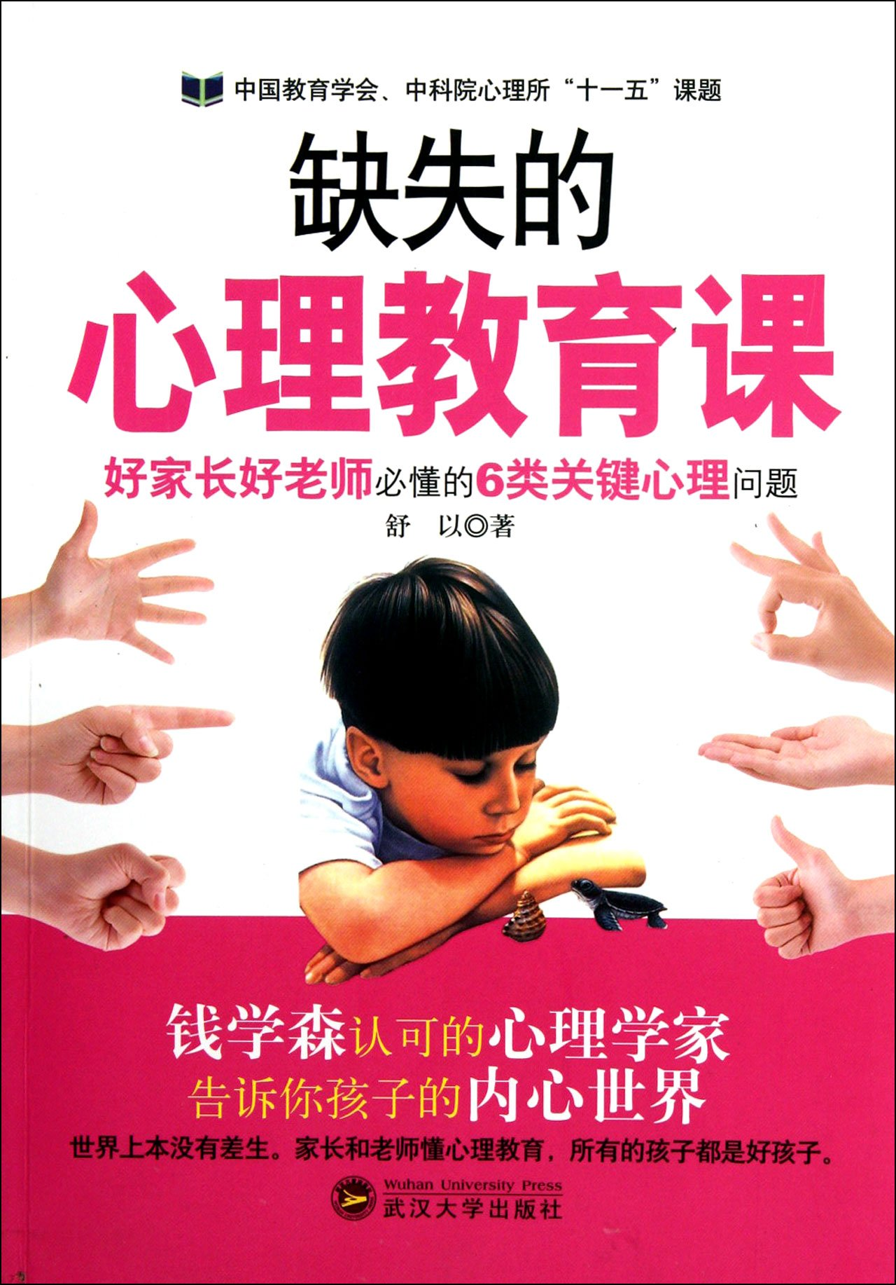 Missed Psycho-educational Class-6 Kinds of Key Psychological Problems Teachers and Parents Must Learn (Chinese Edition) pdf