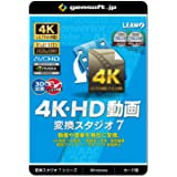 4K・HD動画 変換スタジオ7 ~動画編集・動画変換、音楽ファイルも | 変換スタジオ7シリーズ | カード版 | Win対応