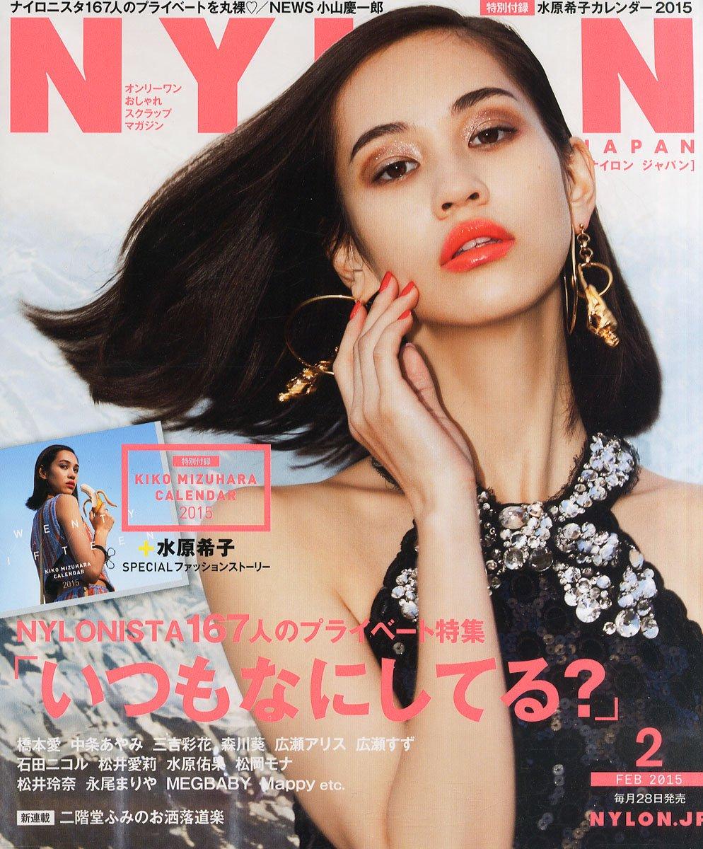 Download NYLON JAPAN ~ Japanese Fashion Magazine February 2015 Issue [JAPANESE EDITION] FEB 2 pdf epub