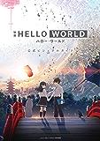 映画 HELLO WORLD 公式ビジュアルガイド (ヤングジャンプコミックスDIGITAL)