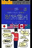 「スラング」でネイティブ英語をしゃべる ー 3週間で英語上達確実!: オックスフォード大学卒・イギリス人直伝