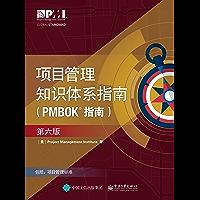 项目管理知识体系指南(PMBOK指南)(第6版)