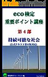 eco検定重要ポイント講座 第4部 (公式テキスト第6版対応): 持続可能な社会