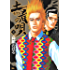 土竜(モグラ)の唄(8) (ヤングサンデーコミックス)