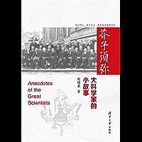 芥子须弥:大科学家的小故事