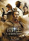 [DVD]昭王~大秦帝国の夜明け~ DVD-BOX3