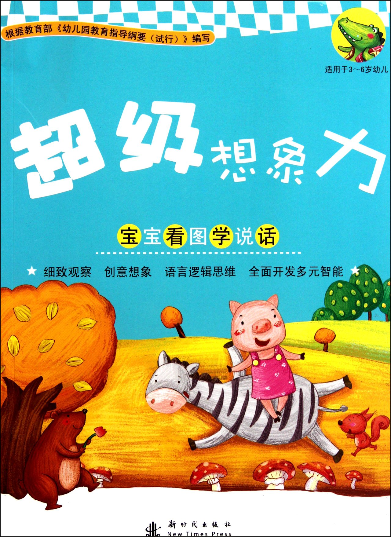 Read Online 3-6 Years Old - Super Imagination - Baby Learns to Speak according to Pictures (Chinese Edition) ebook