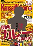 関西カレー'17新時代! KansaiWalker特別編集 (ウォーカームック)
