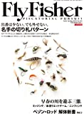 Fly Fisher(フライフィッシャー) 2019年3月号 (2019-01-22) [雑誌]