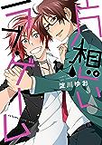 片想いラブ・ゲーム【電子限定特典つき】 (BL☆美少年ブック)