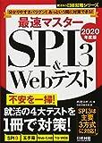 分かりやすさバツグン! あっという間に対策できる! 最速マスター SPI3&Webテスト 2020年度版 (日経就職シリーズ)