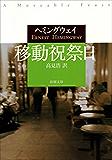 移動祝祭日(新潮文庫)
