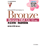 【オラクル認定資格試験対策書】ORACLE MASTER Bronze[Bronze DBA 12c](試験番号:1Z0-065)完全詳解+精選問題集 オラクルマスタースタディガイド
