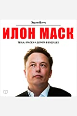 Elon Musk [Russian Edition]: Tesla, SpaceX, and the Quest for a Fantastic Future Audible Audiobook