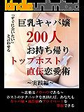 巨乳キャバ嬢200人お持ち帰りトップホスト直伝恋愛術~実践編~: ~恋愛はノウハウである~