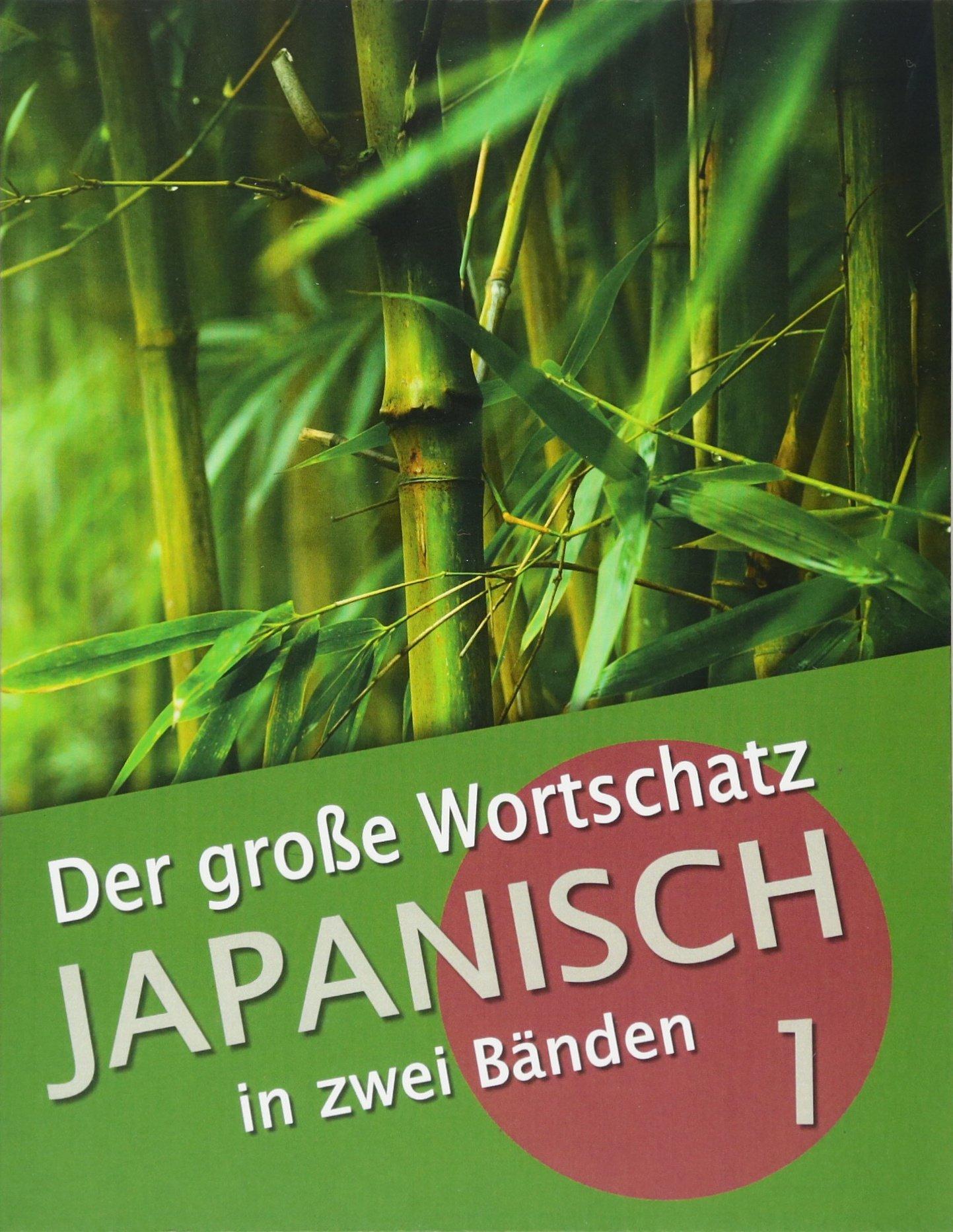 Der Grosse Wortschatz Japanisch in Zwei Banden Band 1 (German Edition) ebook