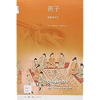 筷子:饮食与文化[新知文库101]