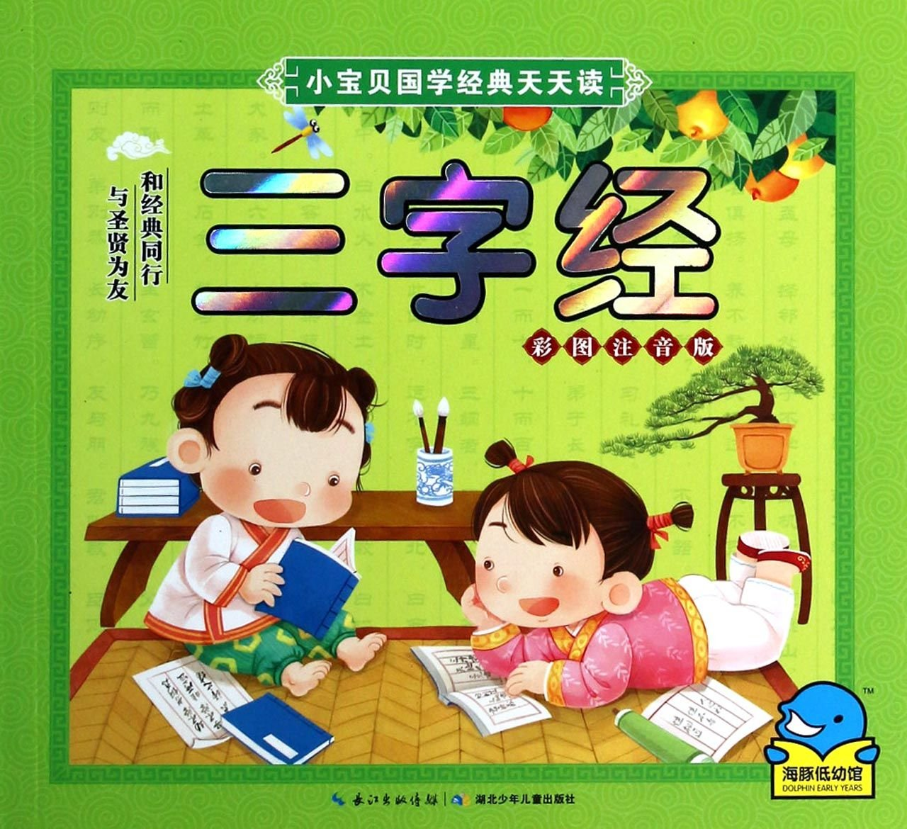 Baby every day reading Chinese classics: Three Character Classic (color phonetic version)(Chinese Edition) PDF