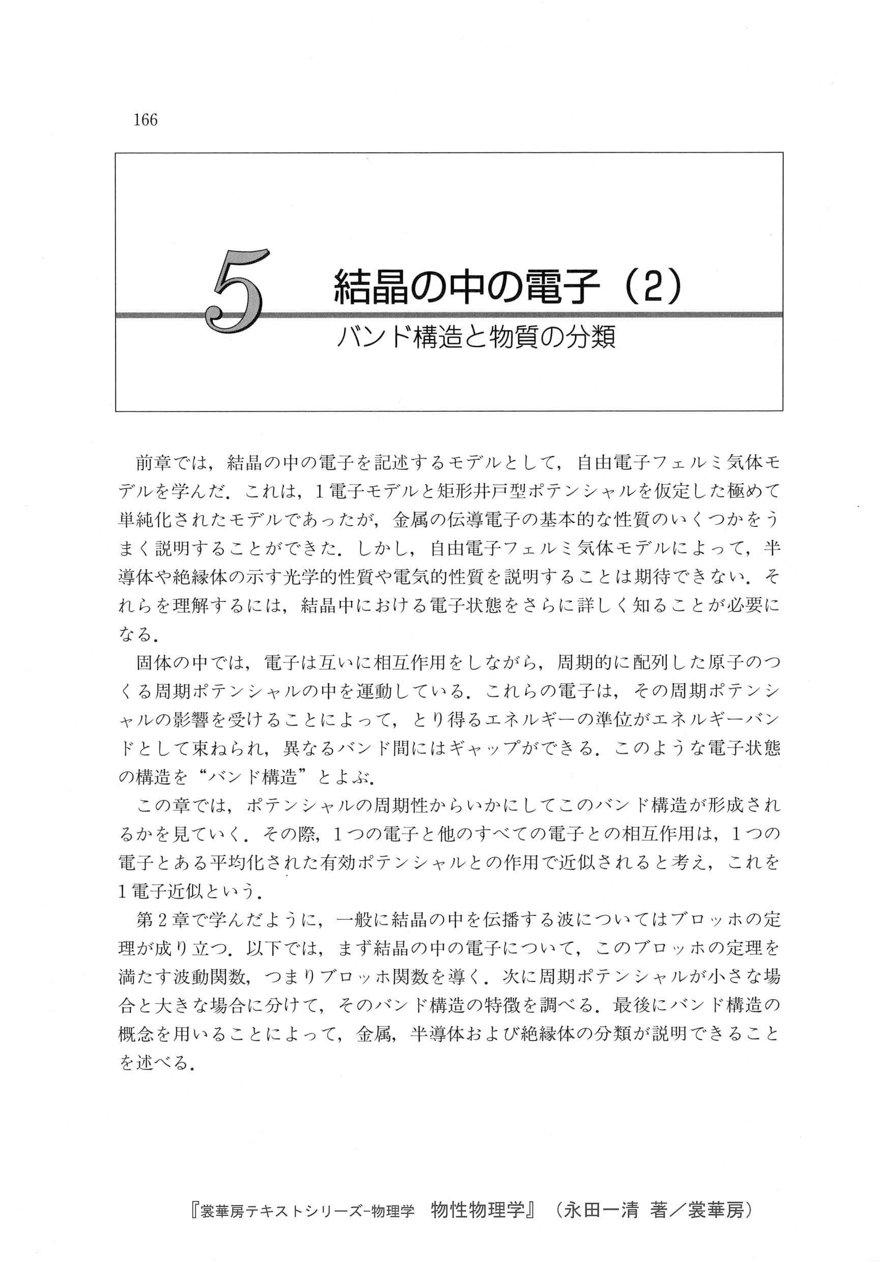 物性物理学 (裳華房テキストシリ...