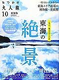 おでかけ大人旅 10 (流行発信MOOK)