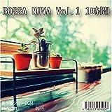 【店舗様向け 著作権フリーBGM】ボサノバ Vol.1 1時間 癒しの音楽、ヒーリングミュージック JASRAC申請不要