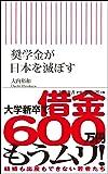 奨学金が日本を滅ぼす (朝日新書)