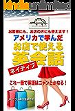 アメリカで学んだ「お店で使えるネイティブ英会話」: これ一冊で英語はニャンとかなる!