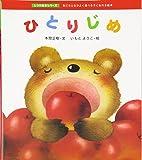 ひとりじめ (しつけ絵本シリーズ)