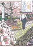 八重と次郎(1) (モーニングコミックス)