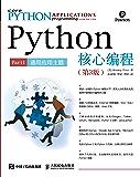 Python核心编程(第3版)第1部分:通用应用主题