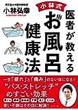 医者が教える 小林式 お風呂健康法