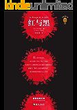 读客经典文库:红与黑(头号青年读物!未删减全两册!社科院翻译家罗新璋定本!译自法国国家图书馆藏本!)