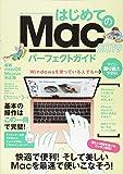 はじめてのMac パーフェクトガイド 2019 (macOS Mojave対応・最新版!)
