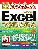 今すぐ使えるかんたん Excelマクロ&VBA [Excel 2019/2016/2013/2010対応版] (今すぐ使えるかんたんシリーズ)