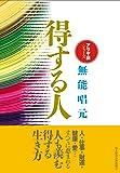 【新装版】得する人 (アラヤ識シリーズ)