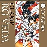 RG Veda (Issues) (3 Book Series)