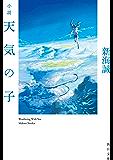 小説 天気の子 (角川文庫)