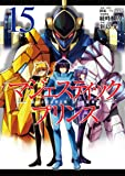 マジェスティックプリンス (15) (ヒーローズコミックス)