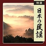特選 日本の民謡