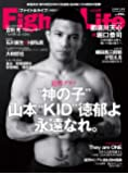 Fight&Life(ファイト&ライフ) (Vol.69)