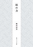 妹の力 柳田国男コレクション (角川ソフィア文庫)