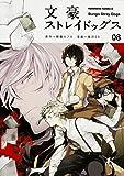 文豪ストレイドッグス (8) (カドカワコミックス・エース)