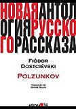 Polzunkov (1848)