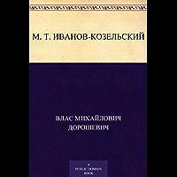 M. T. Иванов-Козельский (Russian Edition)