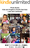 東南アジアの天使たち(写真集) 第4巻 - ラオス・カンボジア編: Photo Books - Kids and Angels in South East Asia - Laos and Cambodia 【東南アジアの天使たち(写真集)】