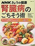 NHKきょうの健康 腎臓病のごちそう術: 低たんぱく&減塩なのにおいしい!栄養計算いらずのレシピ111と裏ワザ48 (生活シリーズ)