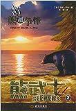 熊武士2:熊湖争锋