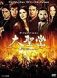 [DVD]ダークエイジ・ロマン 「大聖堂」