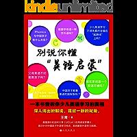 """别说你懂""""英语启蒙"""" : 一本书告诉你少儿英语学 习的真相"""